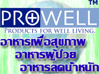 Link to Prowell Nutritions website